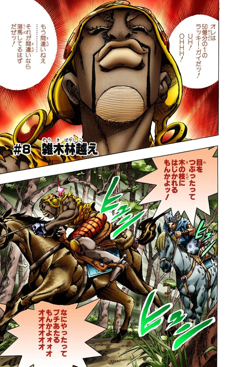SBR Chapter 8 Cover A