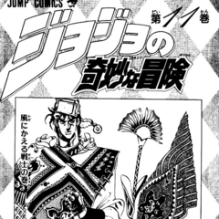 The illustration found in Volume 11