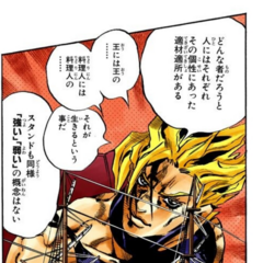 DIO'S remark about the concept of weakness and strength, <i>Stone Ocean</i>