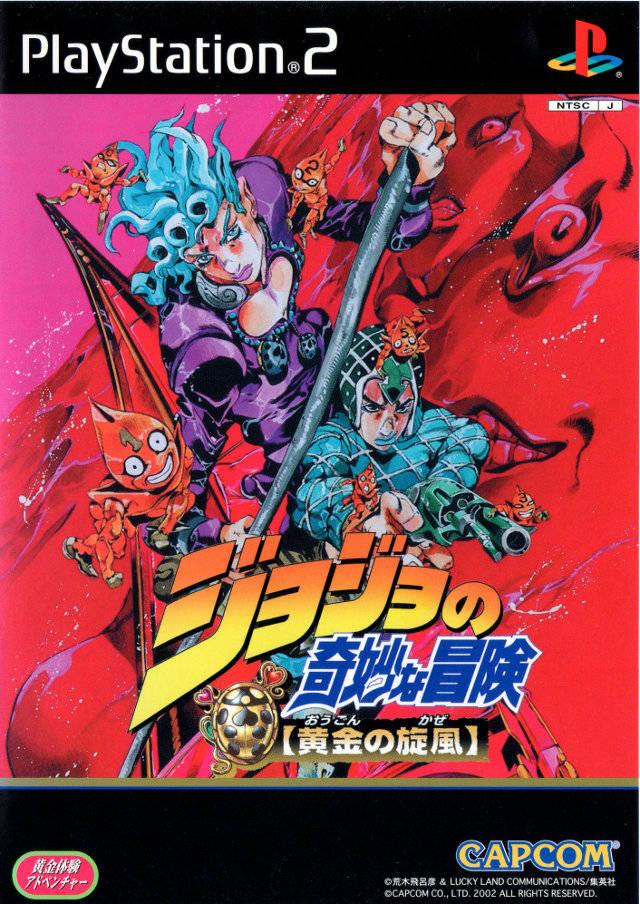 GioGio's Bizarre Adventure | JoJo's Bizarre Encyclopedia | FANDOM