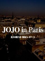 JoJo in Paris