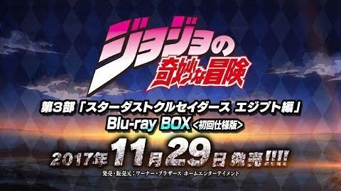 TVアニメ『ジョジョの奇妙な冒険』第3部「スターダストクルセイダース エジプト編」Blu-ray BOX CM