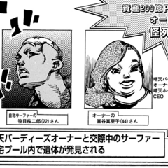 Ojiro and Makorin appear in the news