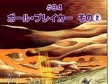 SBR Chapter 84