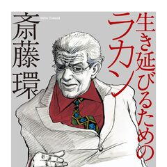Hirohiko Araki's illustration for the cover of <i>Lacan for Surviving</i>