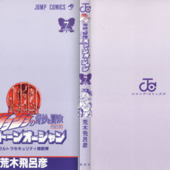 The cover of Volume 7 without the dust jacket
