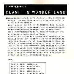 Clamp In Wonderland event info