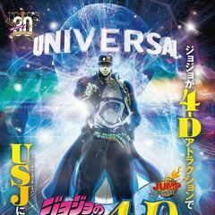Promo in May 2017 Issue of Ultra Jump