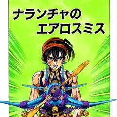 Narancia and Aerosmith