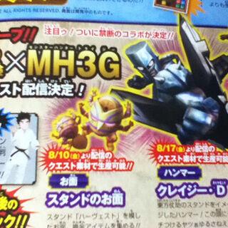 The Harvest mask from Monster Hunter 3G alongside <a href=