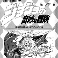 The illustration found in Volume 62