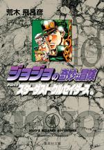 BunkoSDC vol3