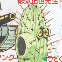 <i>Man-eating Cactus</i>, a monster designed by Hirohiko Araki