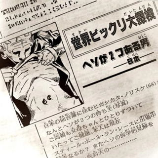 Norisuke in the newspaper