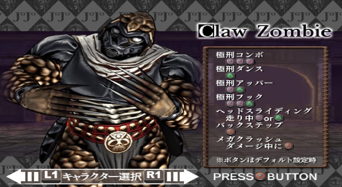 ClawZombiePS2