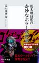 Hirohiko Araki's Bizarre Horro Obi