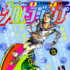 <i>Ultra Jump</i> January 2016