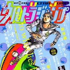 <i>Ultra Jump</i> Январь 2016