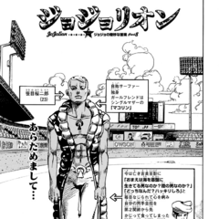 Ojiro on the cover of <a href=