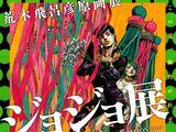 Hirohiko Araki JoJo Exhibition 2012