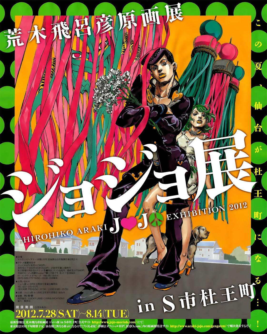 Expo Exhibition Stands Jojo : Hirohiko araki jojo exhibition s bizarre