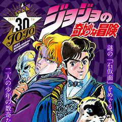 JoJo 30th anniversary Edition