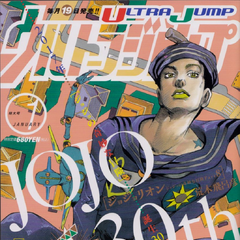 <i>Ultra Jump</i> January 2017
