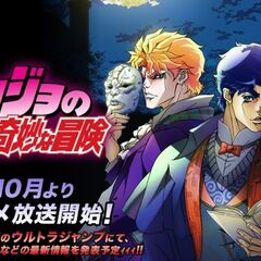 JoJo's Bizarre Adventure: The Animation Debut