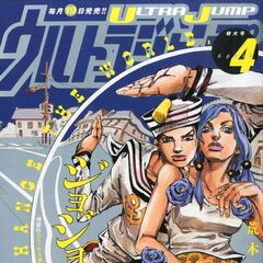 Ultra Jump April 2014