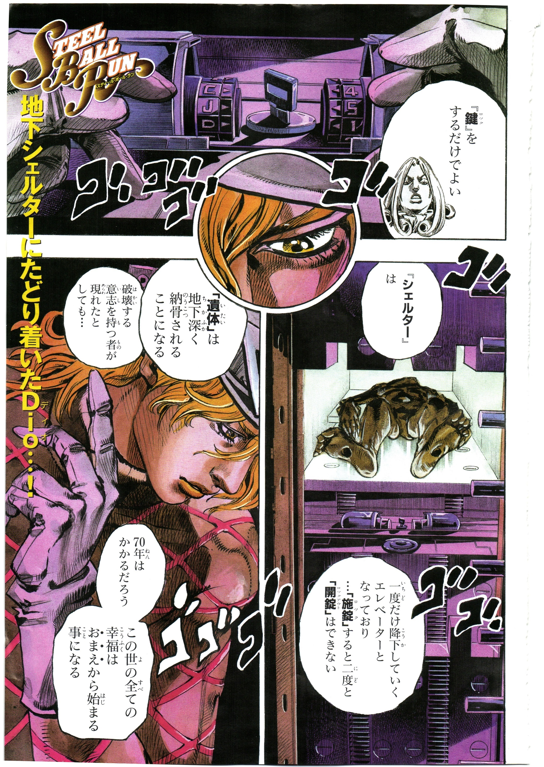 SBR Chapter 95 Magazine Cover A