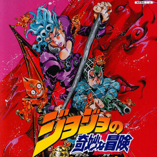 Official Game Cover (drawn by Hirohiko Araki to promote the game, 1/2)