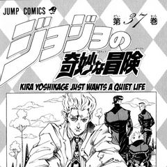 The illustration found in Volume 37