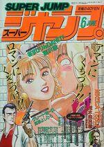 Super Jump June 1989