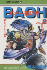 Baoh Volume 002