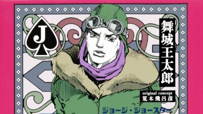 JORGE JOESTAR | JoJo's Bizarre Encyclopedia | FANDOM powered
