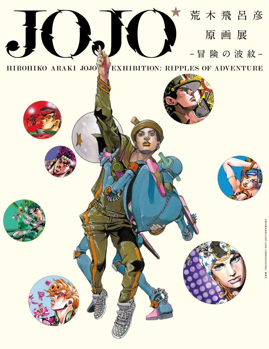 Hirohiko Araki Jojo Exhibition Ripples Of Adventure