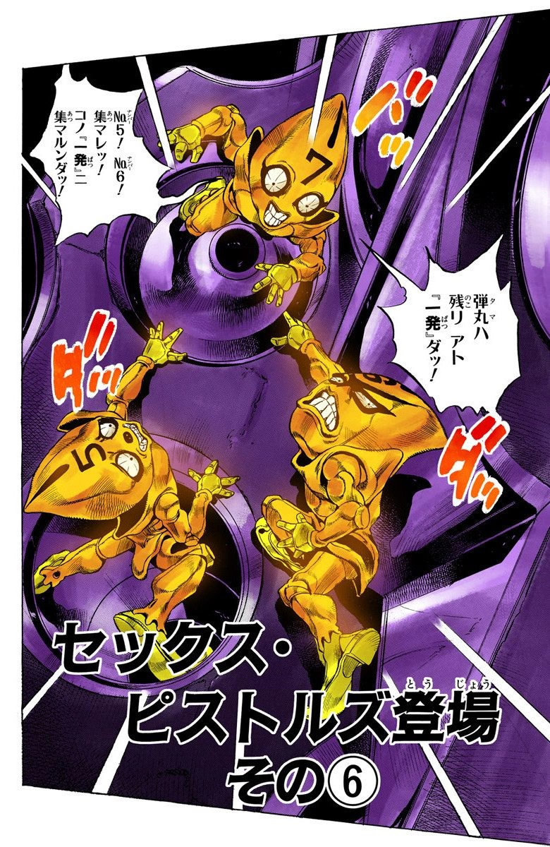 Chapter 467 Cover B