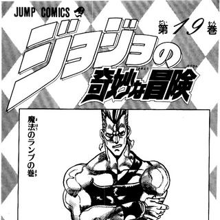 The illustration found in Volume 19