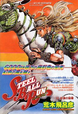 SBR Chapter 22 Magazine Cover