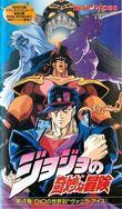 Japanese VHS 4 (OVA)