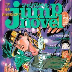 Jump Novel, April 1, 1993