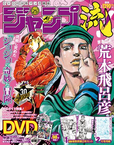 Jump Ryu | JoJo's Bizarre Encyclopedia | FANDOM powered by Wikia