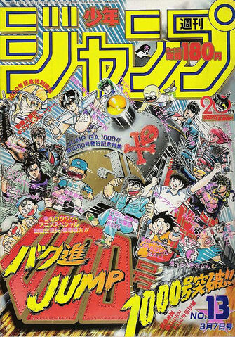 File:Weekly Jump March 7 1988.jpg