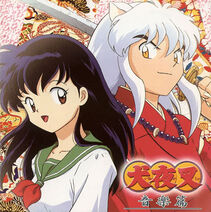 JL and Kagome having a good time