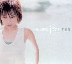 Joey PrivateLoveSong Booklet Front