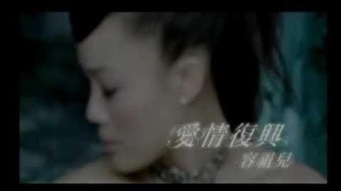 愛情復興 MV