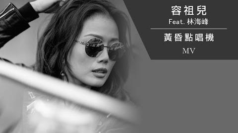 黃昏點唱機 MV