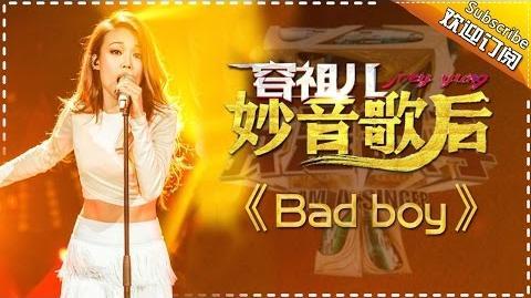 我是歌手4 第11期 Bad Boy