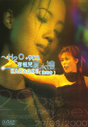 ~H2O+ Joey Yung Summer Concert 2000 #Home media