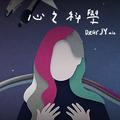 Science of Heart-Dear JY Mix